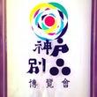 神戸別品博覧会にマダ…
