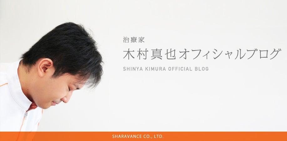 木村真也ブログ