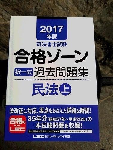 2017民法上