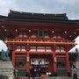 京都旅行①