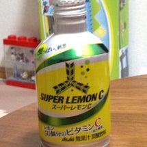 今度はスーパーレモン…