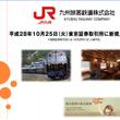 JR九州 新規公開株…