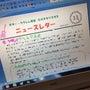 ニュースレター13号…