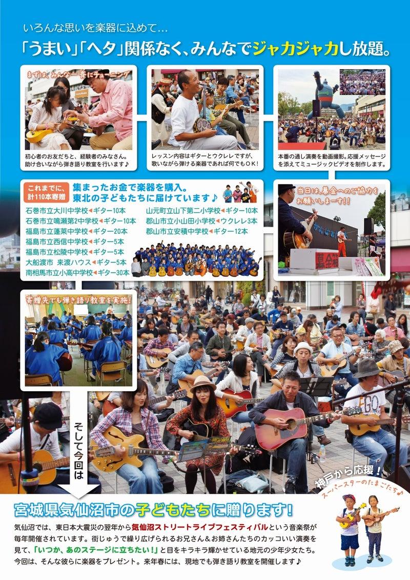 2000人ギター弾き語りチラシ2016B