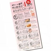 岡山駅前店4周年