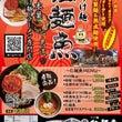 仁麺魚★今週は10/…