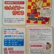 YCVテレビ「のんビ…