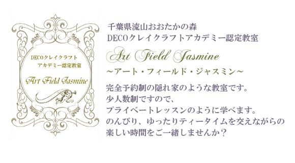 千葉県流山おおたかの森 DECOクレイクラフトアカデミー認定教室 Art Field Jasmine