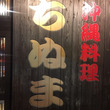 沖縄料理PART4