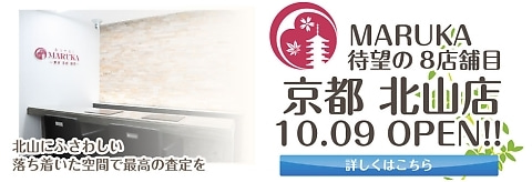 MARUKA北山店オープン!