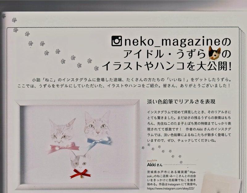neko magazine