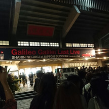 Galileo Ga…