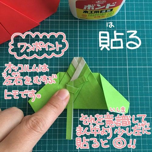 68miryon流☆折り紙でチマチョゴリを折る方法