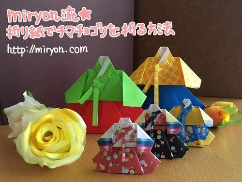 72miryon流☆折り紙でチマチョゴリを折る方法