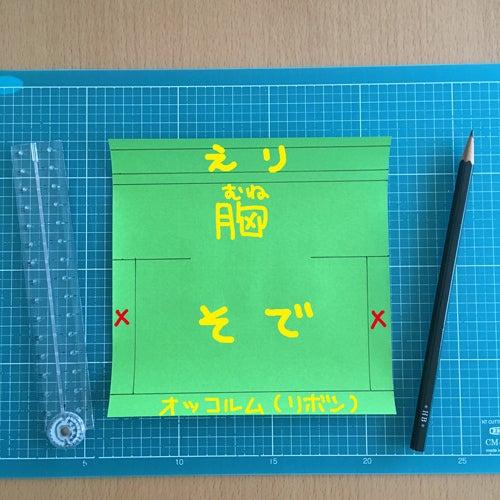 23miryon流☆折り紙でチマチョゴリを折る方法
