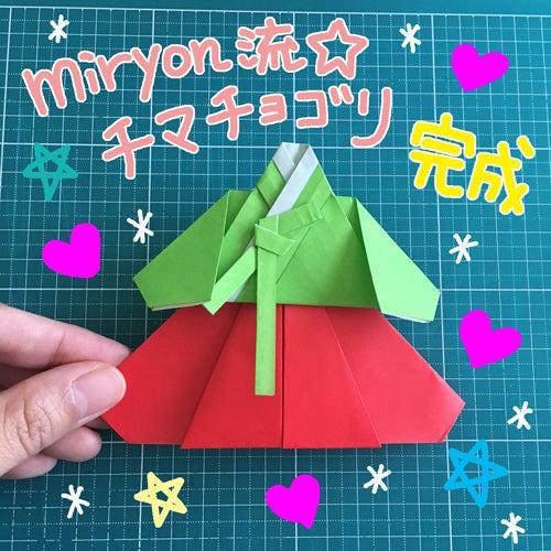 70miryon流☆折り紙でチマチョゴリを折る方法