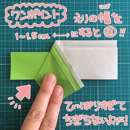 47miryon流☆折り紙でチマチョゴリを折る方法