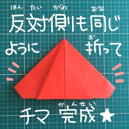 22miryon流☆折り紙でチマチョゴリを折る方法