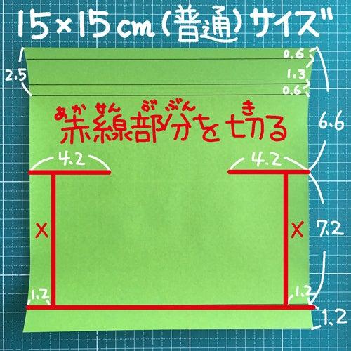 24miryon流☆折り紙でチマチョゴリを折る方法