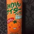 みかんサイダー+レモ…