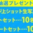10/14(金)12…