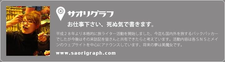 サオリグラフ フッター