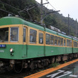江ノ電と箱根登山鉄道