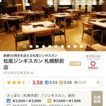 北海道旅行記 ● 食…