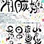 10/14(金)長沼…