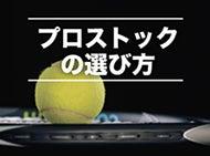 テニス ラケット プロストック 販売 輸入 レア