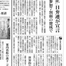 日弁連の死刑廃止論議…