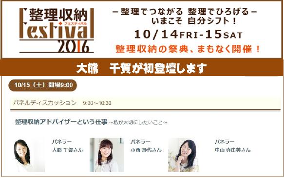 整理収納フェスティバル2016_大熊千賀