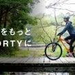 アサヒスポーツ自転車