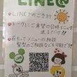 LINE@のフォロワ…