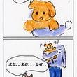 アースソング(カムナ…