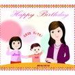・お誕生日。友と家族…