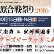 関ケ原合戦祭り【戦国…