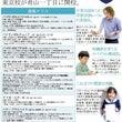 YBEの東京校が開校…