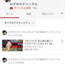 YouTuber始め…
