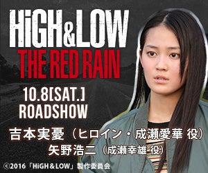 映画「HiGH & LOW THE RED RAIN」