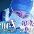 今夜ドクターX始まり…