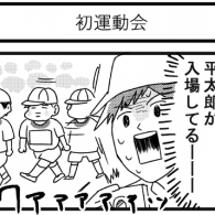 【長男】初運動会
