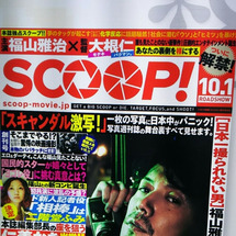 [映画]SCOOP!