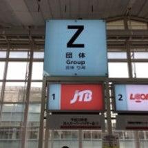 台湾に行って来ます❗…