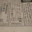 日経新聞に広告が掲載…