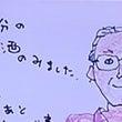 鳥取で地震が 高砂で…