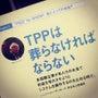 TPPについてのメモ