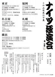 ナイツ独演会2016裏