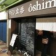 ワイン立呑 oshi…