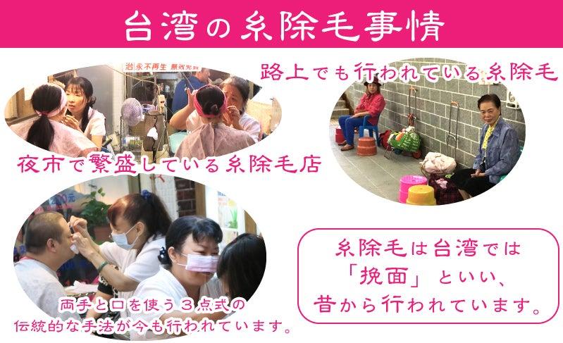 台湾の糸除毛事情